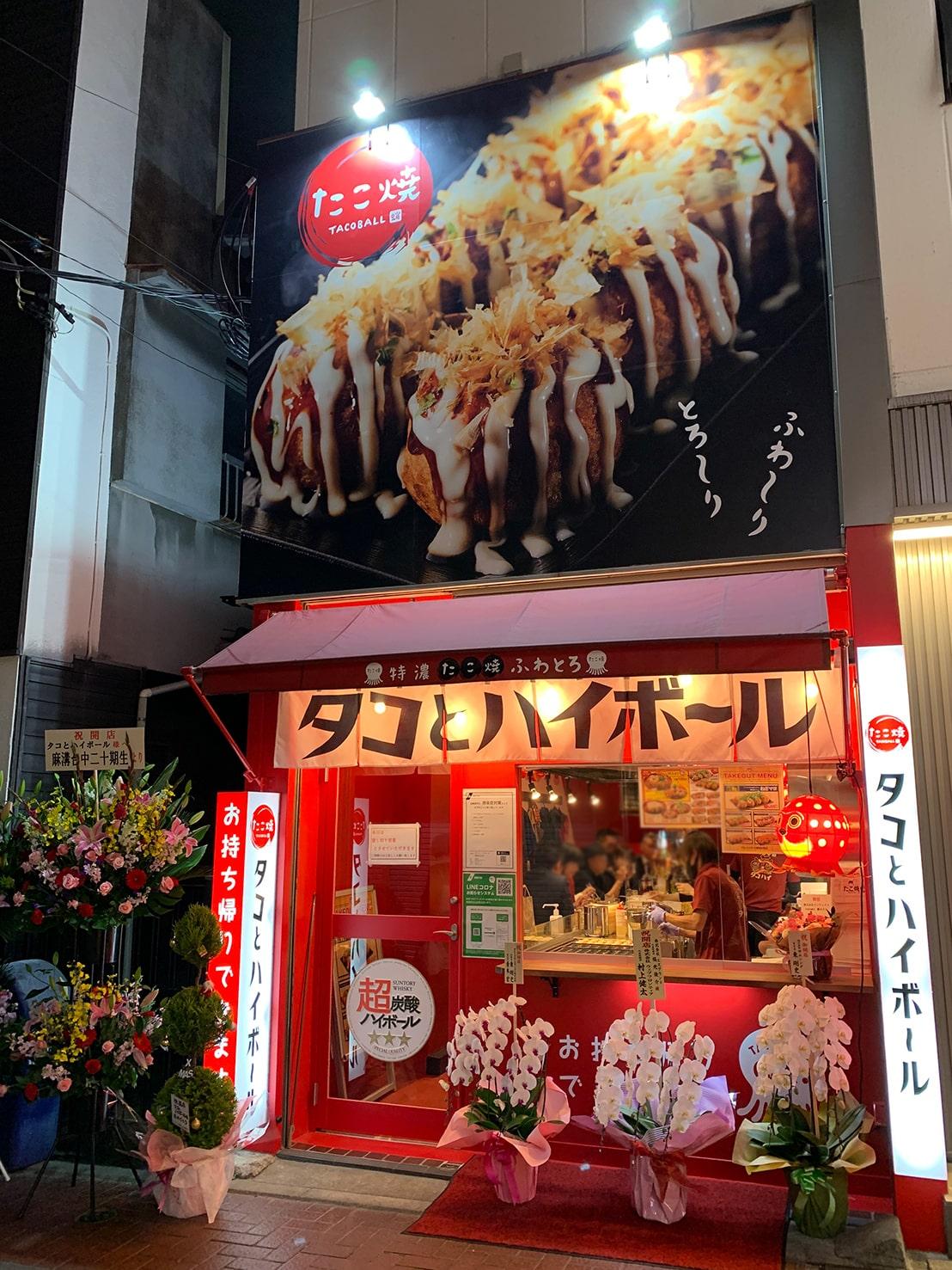 タコとハイボール横浜杉田店