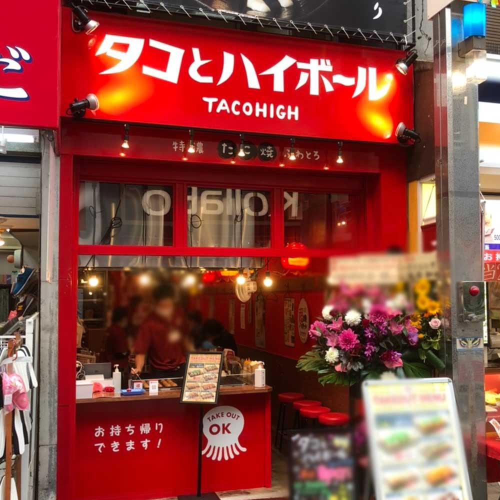 タコとハイボール武蔵小山店