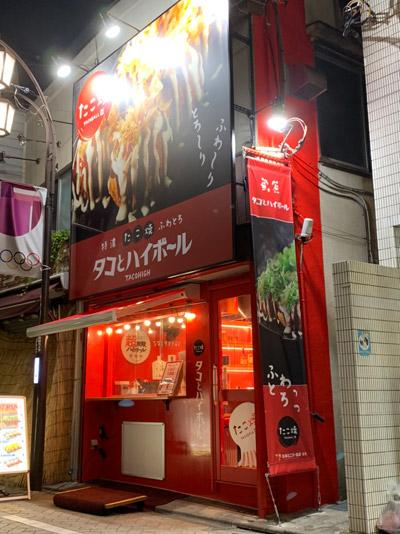 タコとハイボール高円寺店