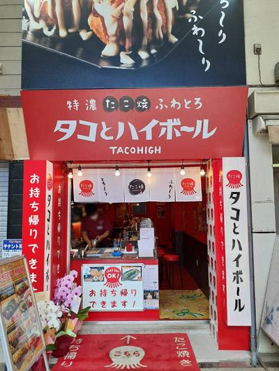 タコとハイボール横浜橋店